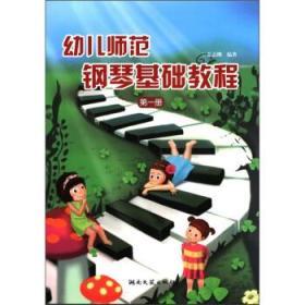 幼儿师范钢琴基础教程(第1册) 夏志刚 9787540450427