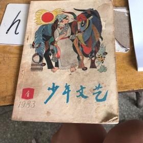 少年文艺1983