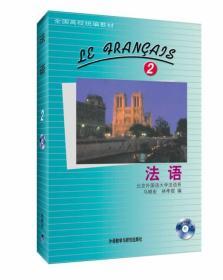 法语(2) 马晓宏  9787560006574