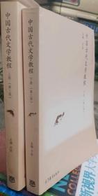 中国古代文学教程 第三版(上下册) 于非 高教 9787040373974