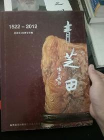 青芝田【青芝田490周年专集】1522-2012