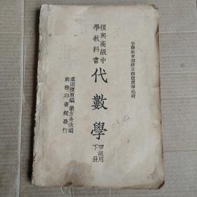 中华民国二十四年代数书