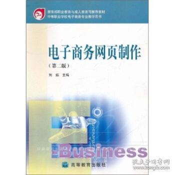 教育部职业教育与成人教育司推荐教材:电子商务网页制作(第2版)