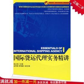 正版《货运代理实务精讲》 杨占林 中国海关出版社 97878