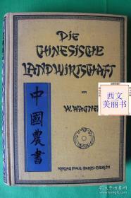 1926年版 德文原版《中国农书》多图