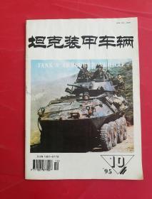坦克装甲车辆1995.10
