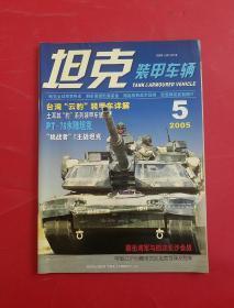 坦克装甲车辆2005.5