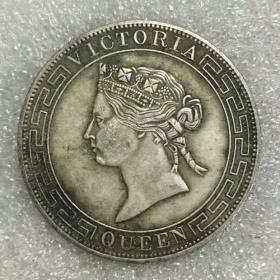 收藏维多利亚香港纹银壹两1867年 银元银币