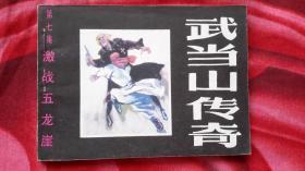 【八十年代初绘画版连环画】《武当山传奇——激战五龙崖》印量很少!