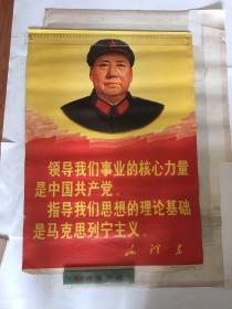 精品宣传画--领导我们事业的核心力量是中国共产党指导我们思想的理论基础是马克思列宁主义,北京电影学院刘胡兰公社,燎原造、反兵团井冈山公社作,人民美术出版社,规格2开,