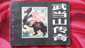 【八十年代初绘画版连环画】《武当山传奇——败走黄龙峡》印量很少!