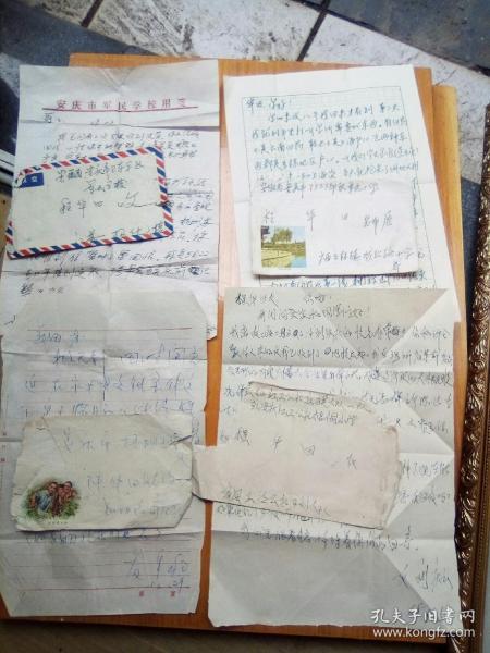 文革同一个人4封信(无票有信)