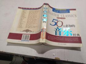 50部必知的音乐经典