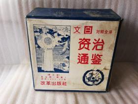 文白对照全译 资治通鉴 第三版【全1-5册】精装原装 带箱 箱旧