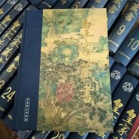 皇家藏书-32册全(二十本全新未开封)共32本全一版一印500册6