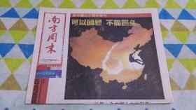 """南方周末第1337期原报>2009年10月1日36版【真实有货 实物拍摄】新中国60周年特刊:可以回顾,不能回头;让每一个中国人也站起来!《人民日报》上的""""十一"""";大国中,站起一个个大写的人"""