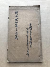 梵文瑜伽真言句义(16开线装一册全,1925年石印本),内含约八十余种梵文真言,依真言宗四十九世传灯金刚大阿阇梨慧刚手书石印。藏密