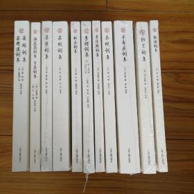 """上海古籍""""词""""系列书目(共11册)"""