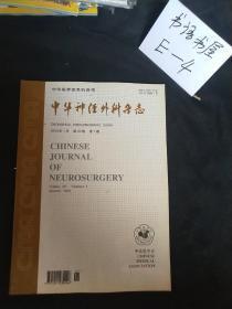 中华神经外科杂志2004年1月第20卷第一期