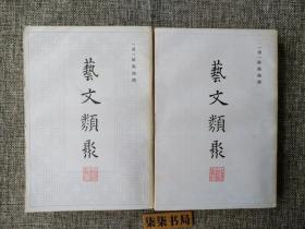 艺文类聚(全四册)