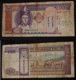 外国钱币纸币蒙古100图格里克雕版水印保真收藏钱币
