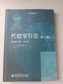 代数学引论.第二卷,线性代数:第3版