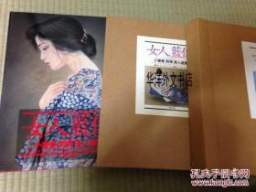 【包邮】1996年出版《女人蓝像:青刺美女画》非常精美彩色图片 精装