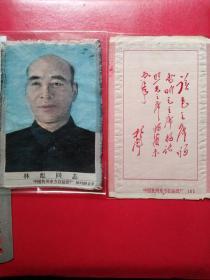 林彪同志彩色丝织像及题词织品