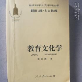 二手教育科学分支学科丛书  教育文化学 郑金洲