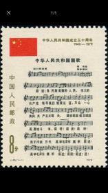 J46中华人民共和成立三十周年(第一组) 国歌邮票