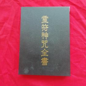 灵符神咒全书(符咒经典名著)代一外盒