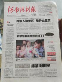 【报纸】河南法制报 2012年8月27日【残疾人进景区 陪护也免票】【第一代居民身份证明年1月1日停用】