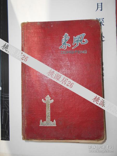 50年代 中医笔记本 验方用药经验 内容丰富详尽