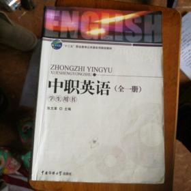中职英语(全一册)学生用书9787565716249中国传媒大学