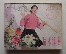 枯木逢春,江苏人民,6302一版一印,老版连环画
