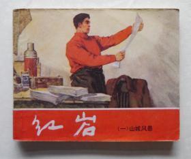 红岩 ,双78版青松版,(一)~四)合售。  1978年上海人美。