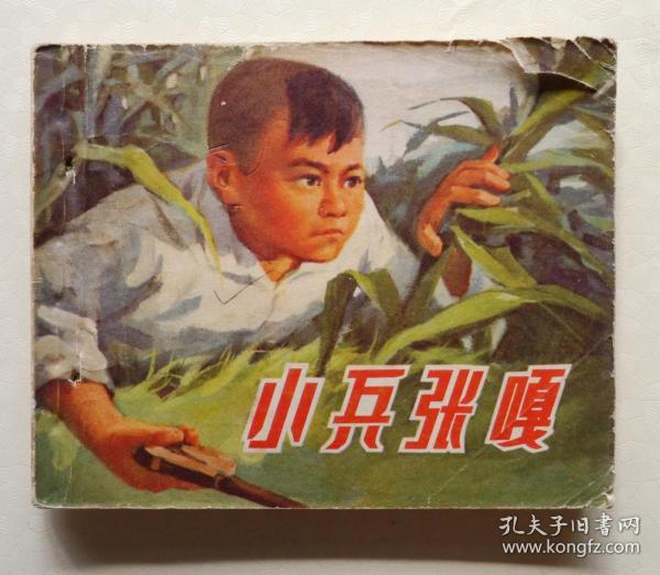 小兵张嘎 连环画,7207新1版1印。