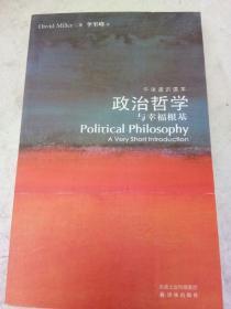 政治哲学与幸福根基