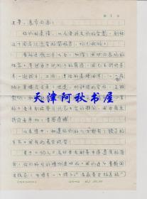 安徽著名作家玛金致王莘信札一通两页带封
