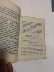 读报手册(红代会南京大学委员会1969年特别为党的48周年生日改编的第三版第一次印刷,大32开,有林文章,全书70万字