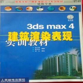 3ds max4建筑渲染表现实训教材 龙江涛 彭礼人民邮电出版社