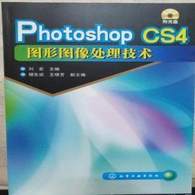 Photoshop CS4图形图像处理技术(刘宏)刘宏化学工业出版社