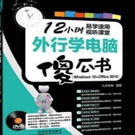 外行学电脑傻瓜书 9天科技 中国铁道出版社 9787113226299
