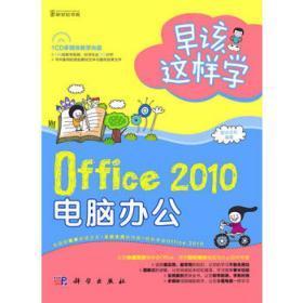 早该这样学-Office 2010电脑办公 前沿文化著科学出版社