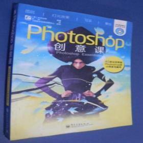 Photoshop创意课(全彩) (英)未来出版著 沈悦 电子工业出版社
