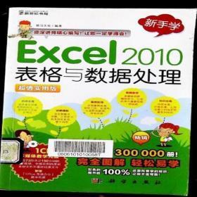 新手学 Excel 2010表格与数据处理 前沿文化 科学出版社