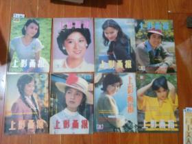 上影画报(1985年第2,3,4,5,6,8,9,12期)8本合售。上海电影制片厂【货号:厅2-387】自然旧,正版,详见书影。
