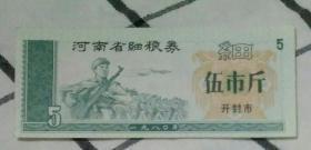 1980年河南省细粮券(伍市斤,开封市)