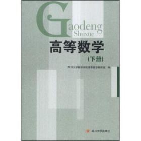 高等数学 9787561470107 四川大学出版社
