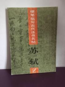 硬笔临写古代法书名帖 苏轼